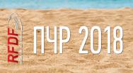 Результаты Пляжного Чемпионата России 2018