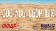 Россия на пляжном чемпионате Европы