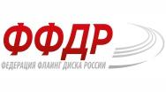 Заявки на проведение Открытого Чемпионата России 2019 и Микстового Чемпионата России 2019