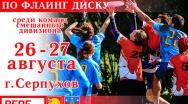 Чемпионат России среди команд смешанного дивизиона (МЧР) пройдет 26-27 августа в г. Серпухов
