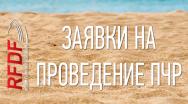Заявка на проведение Пляжного Чемпионата России 2018